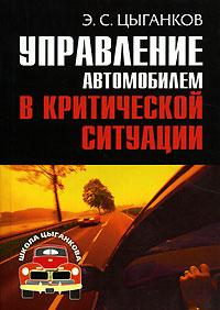 Эрнест Цыганков -Управление автомобилем в критических ситуациях