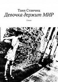Таня Станчиц -Девочка держит МИР. Стихи