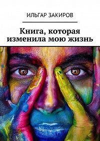Ильгар Закиров -Книга, которая изменила мою жизнь