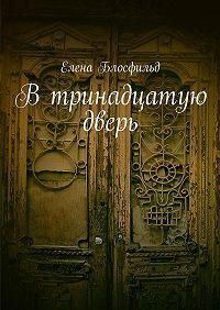 Елена Блосфильд -Втринадцатую дверь