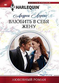 Андреа Лоренс -Влюбить в себя жену
