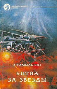 Эдмонд Гамильтон -Битва за звезды