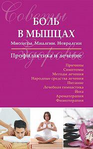 Сергей Чугунов -Боль в мышцах: Миозиты. Миалгии. Невралгии. Профилактика и лечение