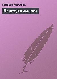 Барбара Картленд -Благоуханье роз