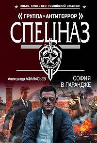 Александр Афанасьев -София в парандже