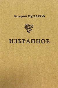 Валерий Дудаков -Избранное