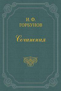 Иван Горбунов -Живем в свое удовольствие