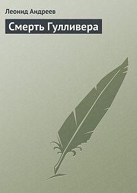 Леонид Андреев -Смерть Гулливера