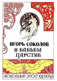 Игорь Соколов -Вбабьем царстве. Любовный эпос XXI века