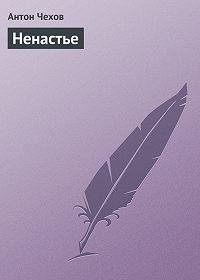 Антон Чехов -Ненастье