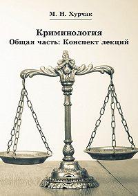 Михаил Хурчак -Криминология. Общая часть: Конспект лекций