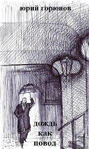 Юрий Горюнов -Дождь как повод (сборник)