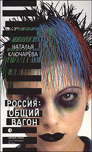Наталья Ключарёва - Россия, общий вагон