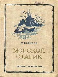 Трофим Борисов -Морской старик