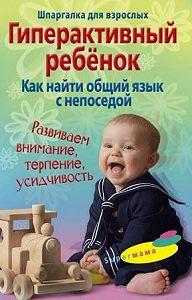 Гульнара Рашидовна Ломакина -Гиперактивный ребенок. Как найти общий язык с непоседой
