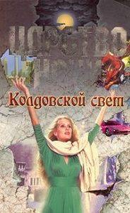 Лиза Джейн Смит -Колдовской свет