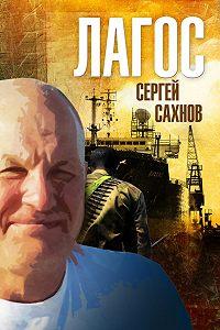 Сергей Сахнов -Лагос