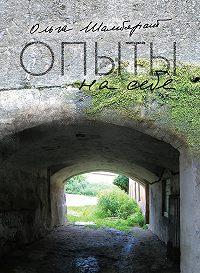 Ольга Шамборант -Опыты на себе