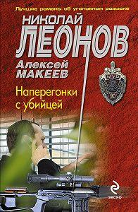 Николай Леонов -Наперегонки с убийцей
