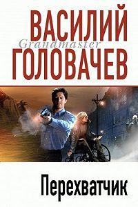 Василий Головачев -Перехватчик
