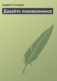 Андрей Столяров - Давайте познакомимся