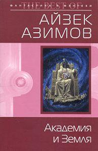 Айзек Азимов -Академия и Земля