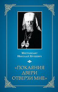 Митрополит Николай Ярушевич -«Покаяния двери отверзи мне...»