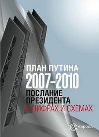 Глеб Павловский -План Путина 2007-2010. Послание Президента в цифрах и схемах