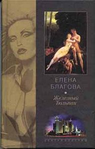 Елена Крюкова - Железный Тюльпан