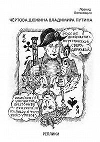 Леонид Лопаницын -Чёртова дюжина Владимира Путина. Реплики