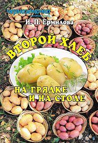 Ирина Ермилова -Второй хлеб на грядке и на столе