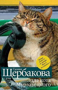 Галина Щербакова -Эдда кота Мурзавецкого (сборник)