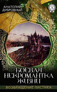 Анатолий Дубровный -Боевая некромантка жизни
