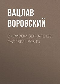 Вацлав Воровский -В кривом зеркале (25 октября 1908 г.)