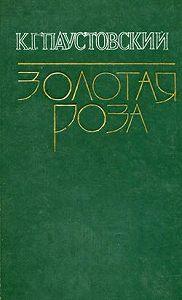 Константин Паустовский -Северная повесть