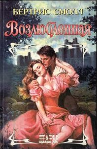 Бертрис Смолл -Возлюбленная
