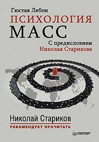 Гюстав Лебон -Психология масс. С предисловием Николая Старикова