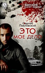 Сергей Павловский -Это мое дело