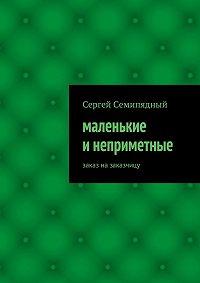 Сергей Семипядный -маленькие и неприметные