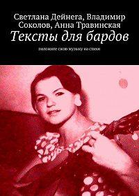 Владимир Соколов -Тексты для бардов
