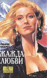 Ивана Трамп -Жажда любви
