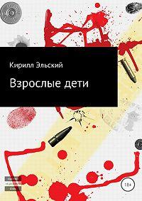 Кирилл Эльский -Взрослые дети. Сборник рассказов