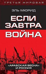 Эль Мюрид - Если завтра война.«Арабская весна»и Россия