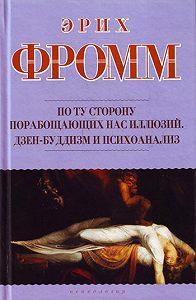 Эрих Фромм -Дзен-буддизм и психоанализ