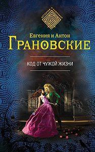Антон Грановский, Евгения Грановская - Код от чужой жизни