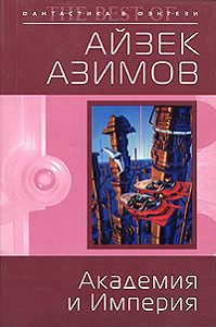 Айзек Азимов -Академия и Империя