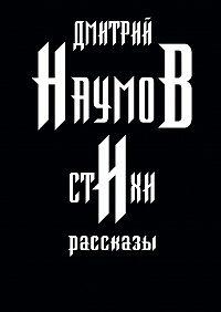 Дмитрий Наумов -Стихи и рассказы