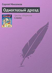 Сергей Михалков -Одноглазый дрозд