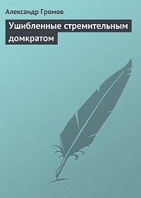 Александр Громов -Ушибленные стремительным домкратом