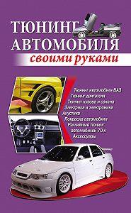 Игорь Скрипник - Тюнинг автомобиля своими руками